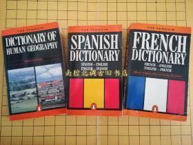 企鹅词典 THE PENGUIN DICTIONARY【人文地理学 法-英 西班牙-英】【3本合售】