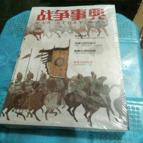 战争事典050:大唐西域战事