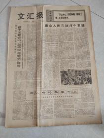 文汇报1976年8月13日(4开四版)唐山人民在战斗中前进;奔向共产主义的万里征途