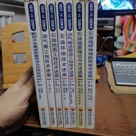 """中国石油""""十五""""科技进展丛书:《石油地质理论与方法进展》《石油炼制与化工技术进展》《石油地球物理测井技术进展》《钻井工程技术进展》等 共计10本"""