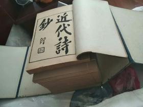 近代诗钞(存上函十二册全)