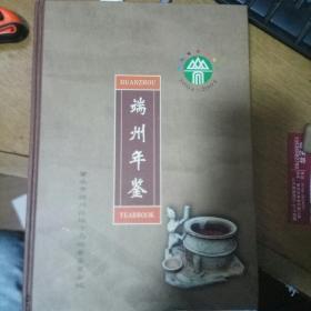 肇庆市端州区年鉴2004-2005赠阅本