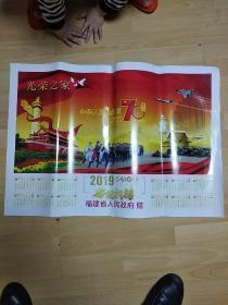 2019光荣之家年历宣传画(中华人民共和国成立70周年)