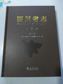 四川省志(第八十卷)川剧志 2016年1印