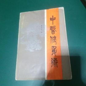 中医健身术 1983年一版一印正版珍本品相完好干净无涂画,印量少。。。
