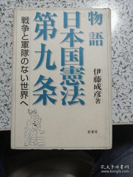 物语日本国宪法第九条