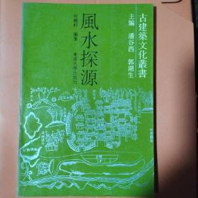 风水探源(中国古建筑丛书)