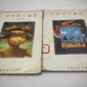动物知识童话,化学知识童话。两本合售。
