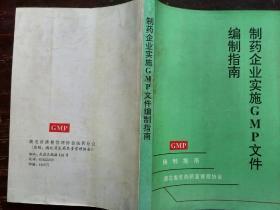 制药企业实施GMP文件编制指南