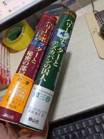 日文版:哈利波特【ターと秘密の部屋+ハリー・ポッターとアズカバンの囚人】2本合售