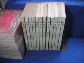 后汉书(全十二册)   73年2印