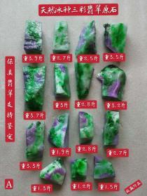 懂得来,价高!天然冰种三彩翡翠原石。质地细腻,打光通透种水十足,色彩艳丽,包浆浓郁,保存完好,保真翡翠支持鉴定,收藏珍品,1500一斤