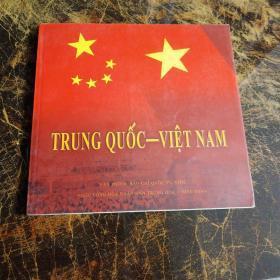 中国—越南    走快递