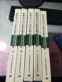新编安全生产职业技能培训实用手册【内页干净无字迹】五本全