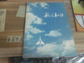 航空知识【1976年第2期】