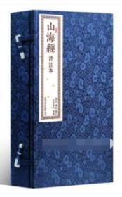 山海经评注本宣纸书籍 一函二册 手工线装机宣 国学经典 文化礼品正版正品
