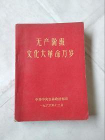 无产阶级文化大革命万岁(前面缺一页)