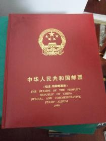 中华人民共和国邮票1998