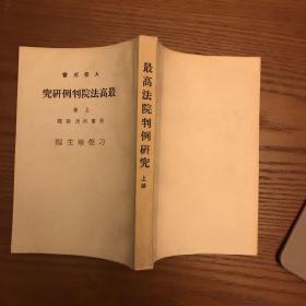 最高法院判例研究(上册)民事判决评释
