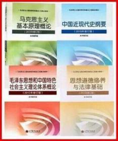 毛概 马原 思修 近代(2015年版)两课教材 全套4本