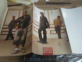 2005年日历海报一张