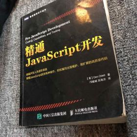精通JavaScript开发:Coding, Capabilities, and Tooling