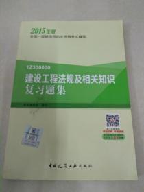 建设工程法规及相关知识复习题集2015年版