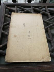 (加州D)草庐藏写本:《散诗(陈醒如)》(永春润制纸,43页86面)