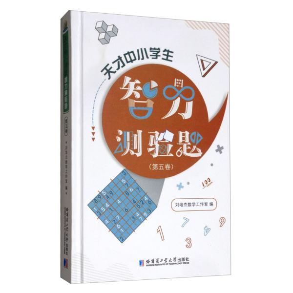 天才中小学生智力测验题(第5卷)(精)
