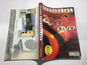 DVD2002 收藏年鉴暨影音器材宝典