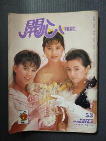 开心杂志   53