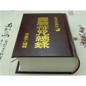 灵验符咒总录 龙潭阁藏版