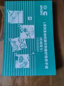 东明康明斯L系列发动机操作和维护保养手册(机械国III)C5262893
