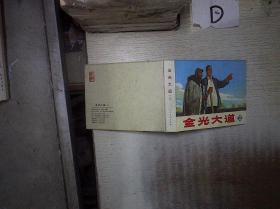 连环画   金光大道 2  精装