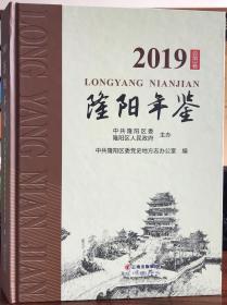 隆阳年鉴2019