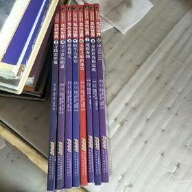 冒险故事图画书 我的世界 (全十二册 缺189 12 现八册合售见图)