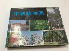 中国植物园