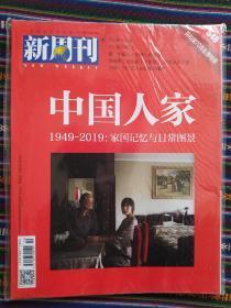 新周刊2019年10月:共和国70年影像特辑