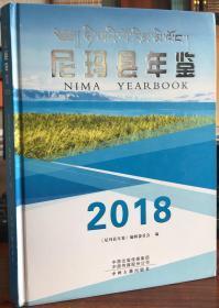 尼玛县年鉴 .2016