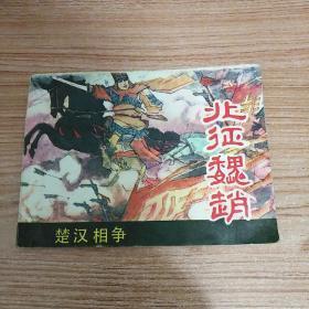 连环画:北征魏赵