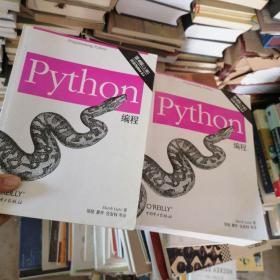 Python编程上下