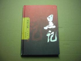 麦家文集:黑记 【精装】