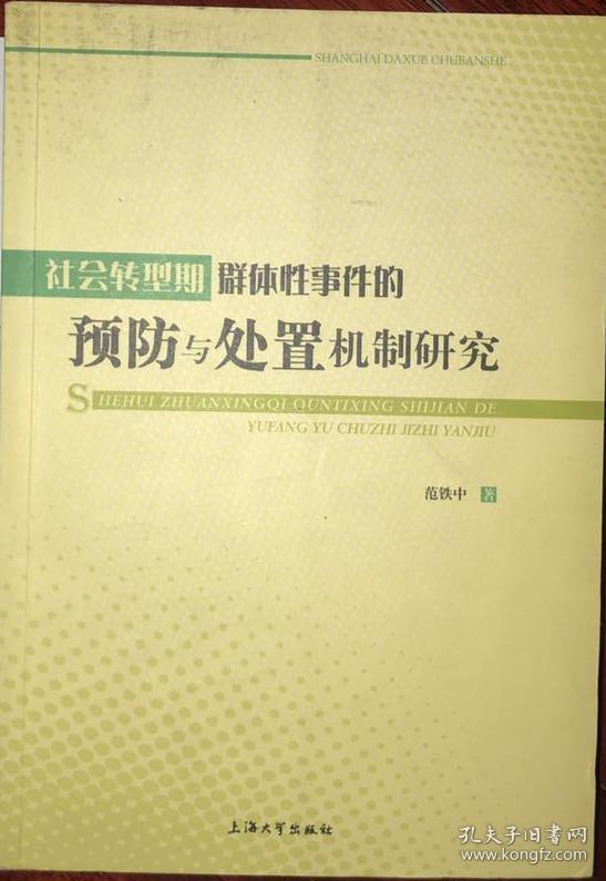 社会转型期群体性事件的预防与处置机制研究