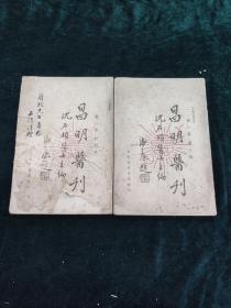 昌明医刊 第一卷一期二期 签名本