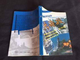 震撼世界历史的大海战
