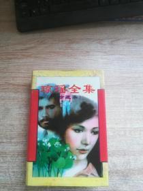 琼瑶全集 珍藏本(全四册,正版)仅印刷3000册,比较稀少