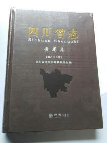 四川省志(第八十八卷) 黄龙志