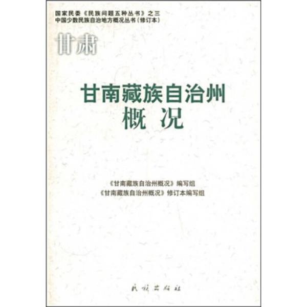 甘南藏族自治州概况