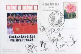 中国女排签名片