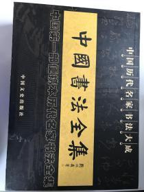 中国书法全集 六册全